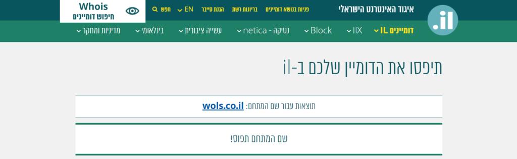 אתר WHOIS